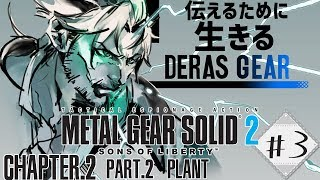 【METAL GEAR SOLID2】こちらベルモンド、今夜も潜入する プラント編#FINAL【#デラスギア/にじさんじ】