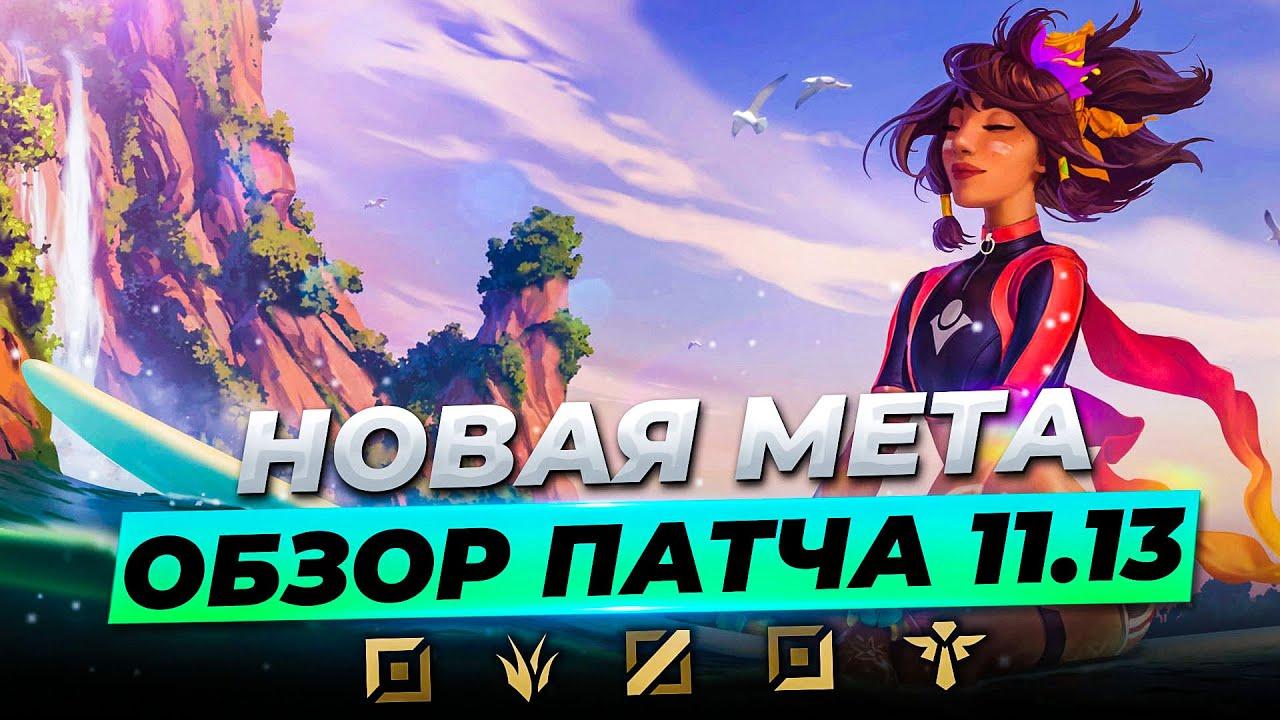 НОВАЯ МЕТА! ОБЗОР ПАТЧА И ТИРЛИСТЫ 11.13 | Лига Легенд 11 сезон