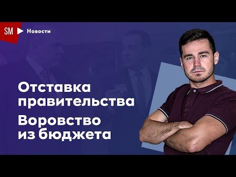 Новости #27: Транзит Путина | Хищения в бюджете