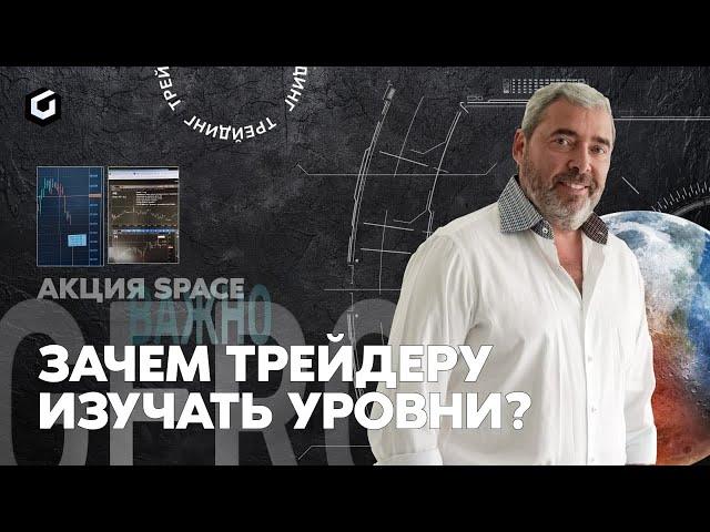 Что такое лонговые и шортовые зоны? Акция SpaceX. Почему многие торгуют Америку и Российский рынок?