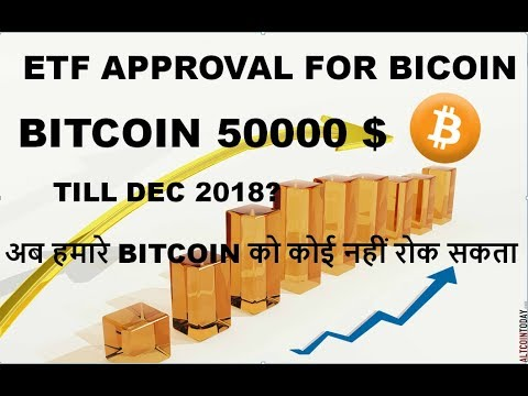Bitcoin 50000$ Till Dec 2018? ETf Approval For Bitcoin . What Is ETF Approval.