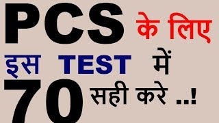 G.K.  TEST SERIES  FOR  RO/ARO,, LOWER PCS ,, UPPCS MAINS  AND UPSI EXAMS