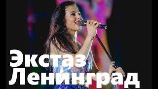 Группа Ленинград - Экстаз - Юбилейный концерт группы Ленинград 20 лет