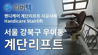 계단리프트 - 서울 강북구 우이동 빌라 | 리버텍 핸디…