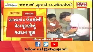 Gujarat By Election 2019: ગુજરાતની 6 બેઠકો માટે મતદાન પૂર્ણ : Amraiwadi બેઠક પર 33 ટકા મતદાન નોધાયું