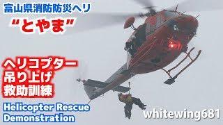 "[Helitack Hoist Rescue Training] 富山県消防防災ヘリコプター""とやま"" ホイスト吊り上げ救助訓練展示 2019.2.16"