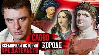 Слово короля. Всемирная история предательств | Центральное телевидение