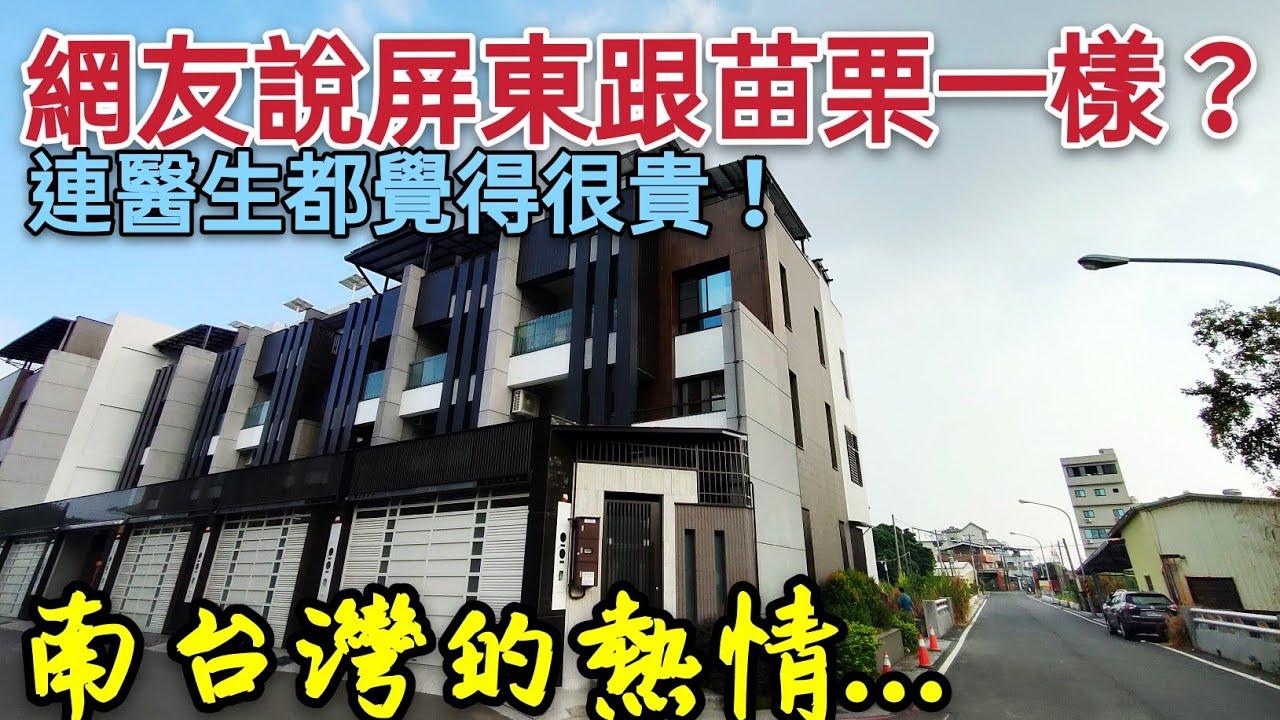 南部房市超熱?屏東醫生都覺得價格有點高!台灣房地產 中路 八擴 青埔 經國 小檜溪 A7重劃區
