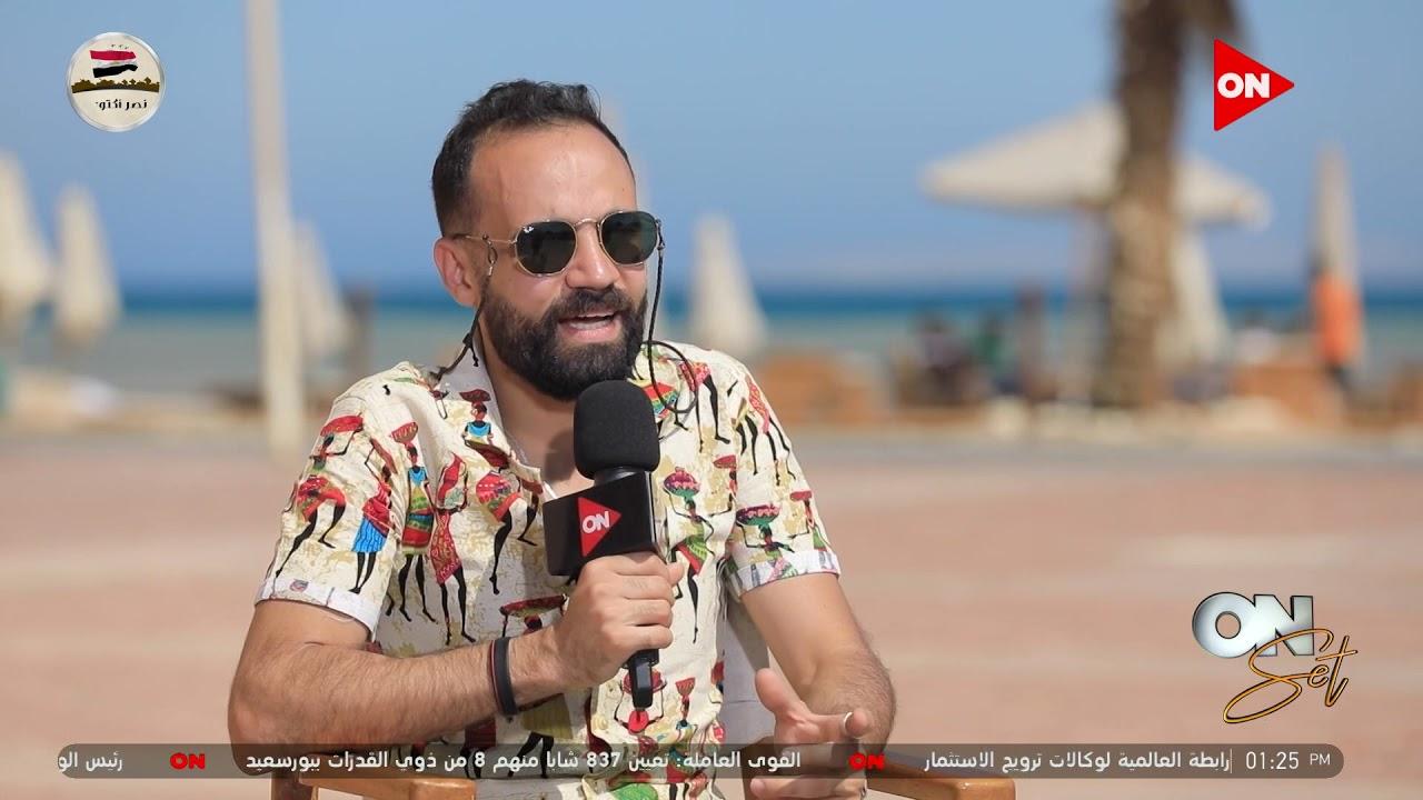 أون سيت - المخرج أحمد عبد السلام: الفيلم القصير بيكون صعب في التحضير والكتابة  - نشر قبل 13 ساعة