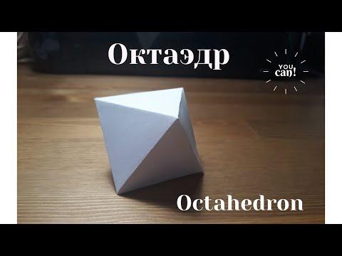 Развертка октаэдра - это легко! Как сделать октаэдр из бумаги?