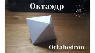 как сделать объемный октаэдр из бумаги
