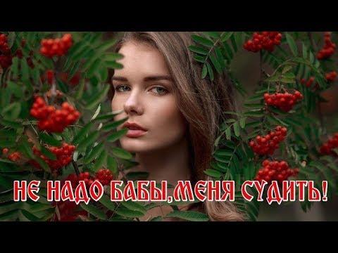 «НЕ НАДО, БАБЫ,МЕНЯ СУДИТЬ! - Ирина Хархорина