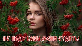 """Очень грустная и трогательная песня...""""НЕ НАДО БАБЫ,МЕНЯ СУДИТЬ"""" - Ирина Хархорина"""