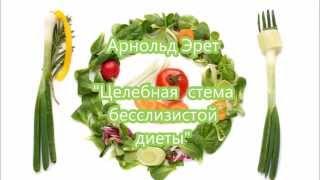 Арнольд Эрет: Целебная система бесслизистой диеты - 3