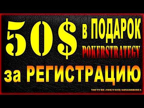 Покер бонус при регистрации без депозита от Школы Покера ►   Покер для начинающих.