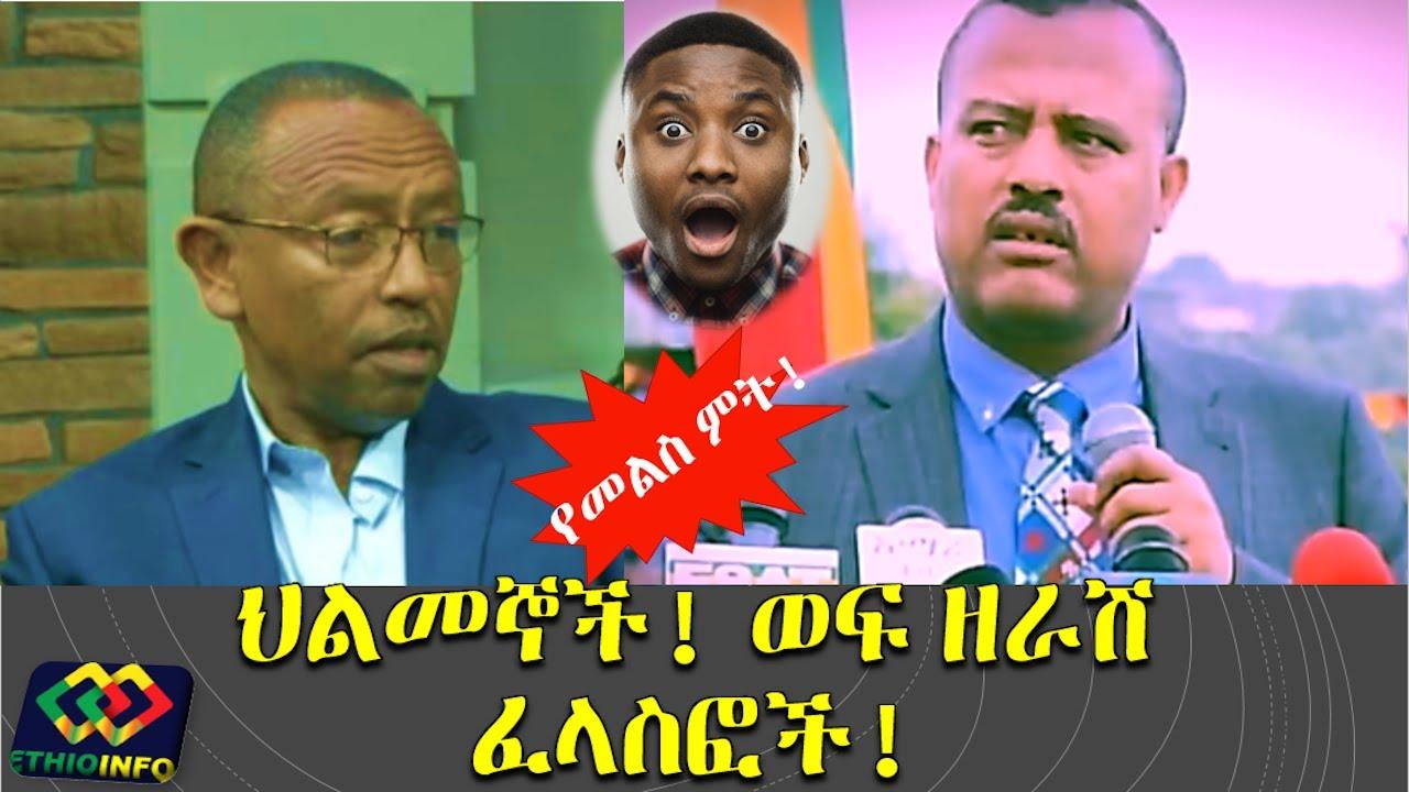 Yohannes Buayalew responds to Ezekiel Gabissa's Wollo comment