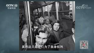 《法律讲堂(文史版)》 20200331 马丁·路德·金遇刺案(二)魂断孟菲斯| CCTV社会与法