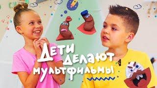 Как сделать мультфильм из пластилина / Дети Делают Мультфильмы