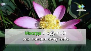 Download Алсу - Иногда ( Karaoke.ru ) Mp3 and Videos