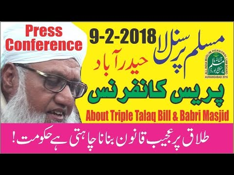 Important Muslim Personal Law Board PRESS CONFERENCE Hyderabad=9-2-2018- Maulana Sajjad Nomani DB