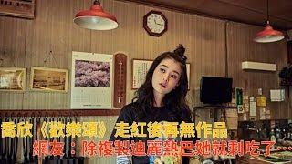 喬欣《歡樂頌》走紅後再無作品,網友:除複製迪麗熱巴她就剩吃了 ...
