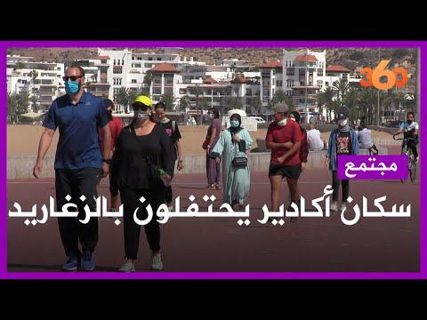 سكان أكادير يحتفلون بتخفيف الحجر الصحي بالزغاريد