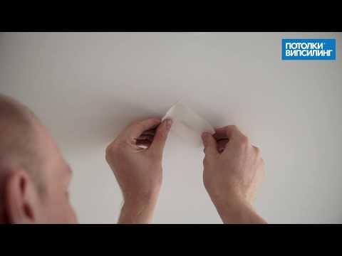 Как заделать дырку в натяжном потолке видео