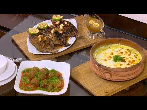 سمك مشوي بالردة - طاجن سي فود بالجبنة و البشاميل - كفتة جمبري : اميرة في المطبخ حلقة كاملة