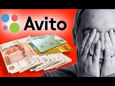 Самый эффективный и частый развод на Авито