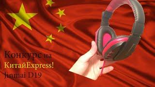 Конкурс на КитайExpress! Геймерские наушники Jinmai D19