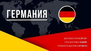 видео Доставка сборных грузов из Германии и Европы