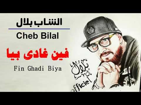 Cheb Bilal // Fin Ghadi Biya ( Social Music )