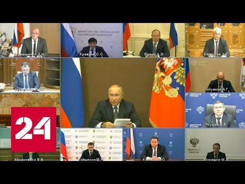 Путин: расслабляться нельзя, борьба с коронавирусом не окончена - Россия 24