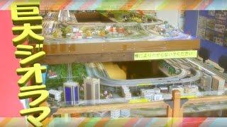 鉄道模型店「ポポンデッタ」の紹介動画です。鉄道模型の体験運転ができ...