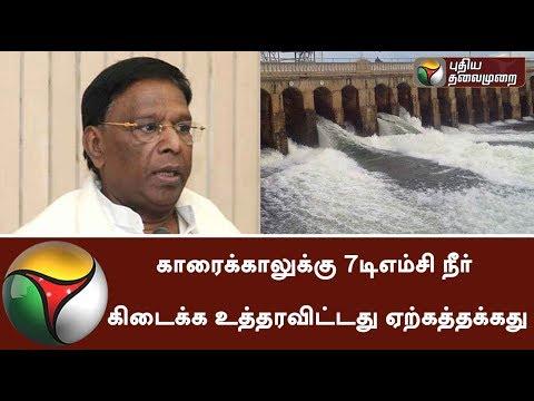 காரைக்காலுக்கு 7டிஎம்சி நீர் கிடைக்க உத்தரவிட்டது ஏற்கத்தக்கது: முதல்வர் நாராயணசாமி | #CauveryWater