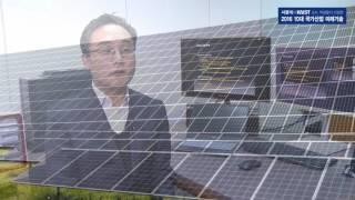 10대 국가산업 미래기술 분산형에너지시스템