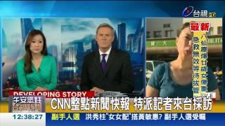 八仙粉塵爆炸意外連三天登國際媒體
