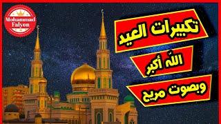 تكبيرات العيد بأعذب صوت - اللّه أكبر ولله الحمد- تكبيرات عيد الفطر -وقفة عيد الفطر   Takbirat Al Eid