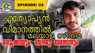 KERALA to AFRICA // EP 02 // Kerala  to kenya 14500 rupees only ETHIOPIAN AIRLINE