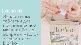 Экологичные таблетки для посудомоечной машины 7-в-1 BioMio, обзор