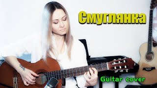 Смуглянка | На гитаре + разбор