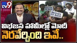 Actor Sivaji Jala deeksha against Modi Guntur tour - TV9