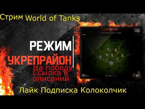 World Of Tanks.Укреп.Ник:wlad1236733.Танки.Тунки.Пробитие.Фугасы.Затащить бой.Ссылка в описаний.