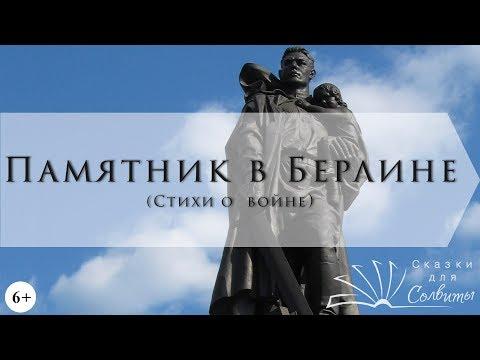 Памятник в Берлине | Георгий Рублёв | Лучшие стихи о войне | Стихи к 9 мая