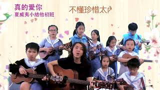 Publication Date: 2019-05-08 | Video Title: 2019 beyond 真的愛你 母親節 小學生祝福版