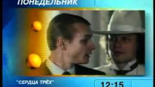 Программа передач ОРТ (1997)