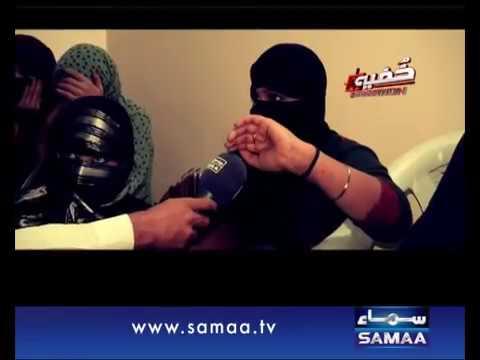 Jism faroshi ka karobar garam, Khufia Operation, 15 Mar 2015 Samaa Tv