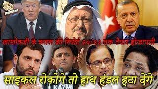 [18/11/2018] Daily Latest Video News: #Turky #Saudiarabia #india #pakistan #America #Iran