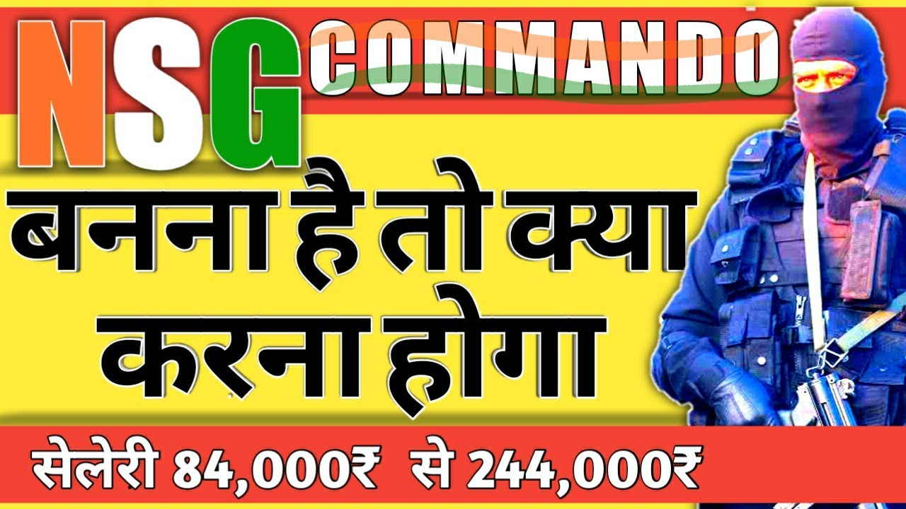 How to become NSG commando in india hindi | kaise bane ...