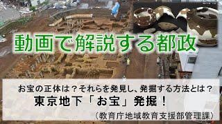 東京地下「お宝」発掘 #動画で解説する都政